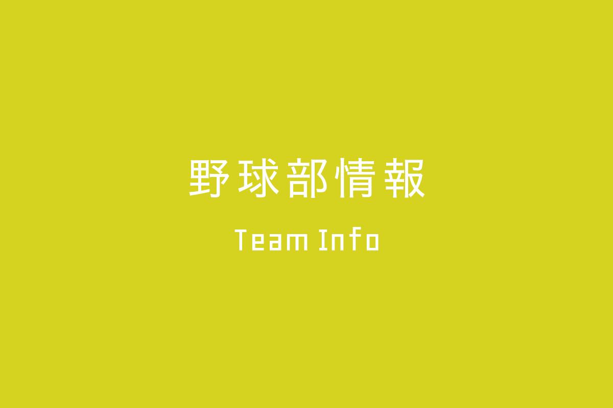 【続報】静高野球部より今後の活動についてのお知らせ