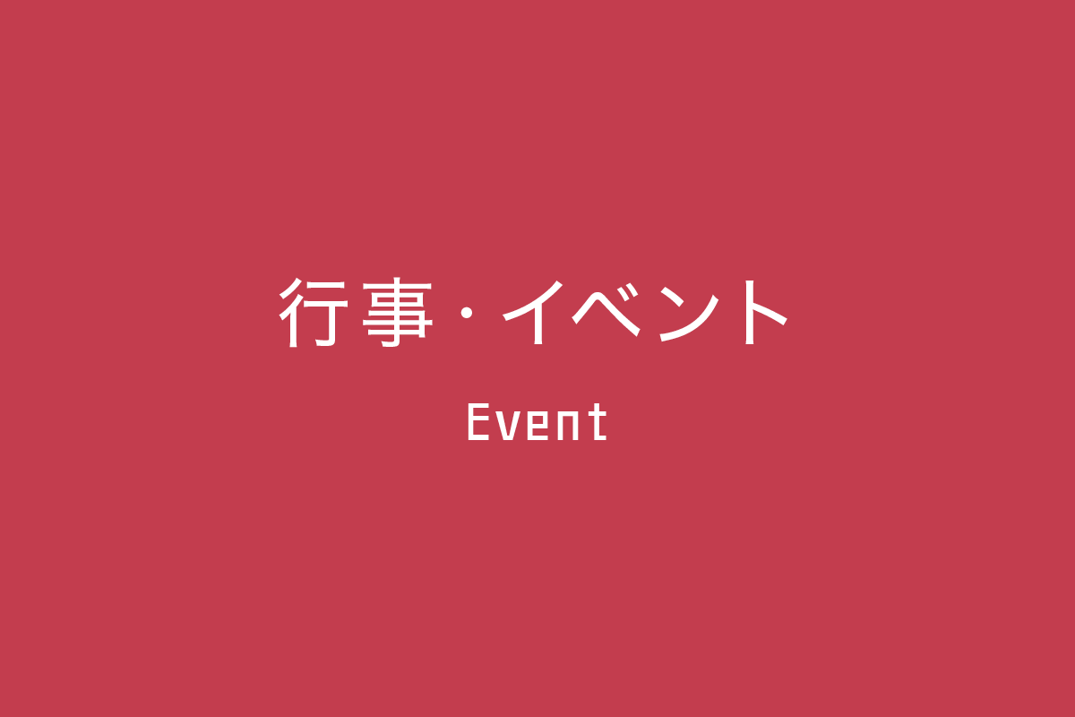 秋季県大会観戦について