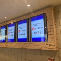 新静岡セノバ地下デジタルサイネージ掲示板に甲子園出場の告知をしていただきました